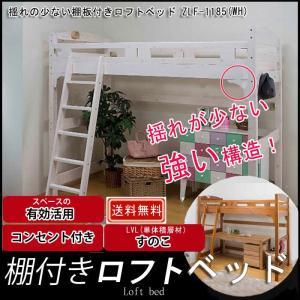 揺れの少ない天然木棚板付ロフトベッド(ハイタイプ)ホワイト 狭い部屋を有効に快適にするすのこロフトベ...