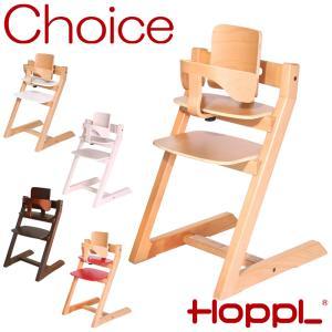HOPPL Choice Baby Chair チョイス ベビーチェア|muratakagu