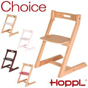 HOPPL Choice Chair チョイス チェア|muratakagu