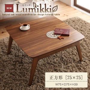 北欧デザインこたつテーブル Lumikk ルミッキ 正方形 75×75|muratakagu