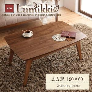 北欧デザインこたつテーブル Lumikki ルミッキ 長方形 90×60|muratakagu