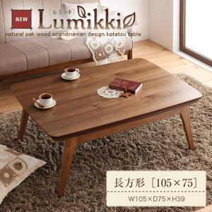 北欧デザインこたつテーブル Lumikki ルミッキ 長方形 105×75|muratakagu
