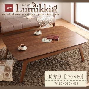 北欧デザインこたつテーブル Lumikki ルミッキ 長方形 120×80|muratakagu