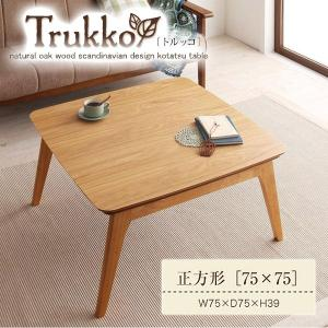 北欧デザインこたつテーブル Trukko トルッコ 正方形 75×75|muratakagu