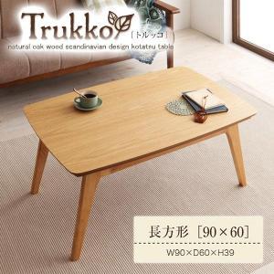 北欧デザインこたつテーブル Trukko トルッコ 長方形 90×60|muratakagu