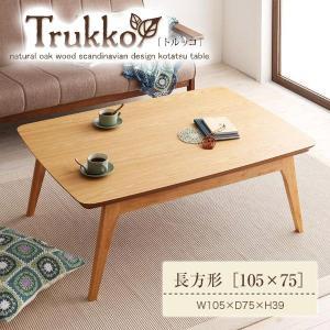 北欧デザインこたつテーブル Trukko トルッコ 長方形 105×75|muratakagu