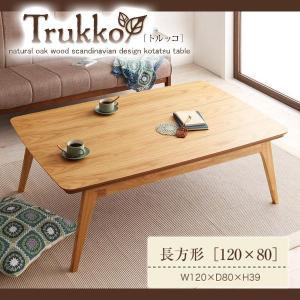 北欧デザインこたつテーブル Trukko トルッコ 長方形 120×80|muratakagu