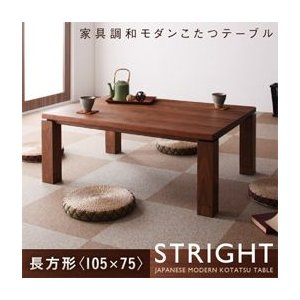 天然木ウォールナット材 和モダンこたつテーブル【STRIGHT】ストライト/長方形(105×75)|muratakagu