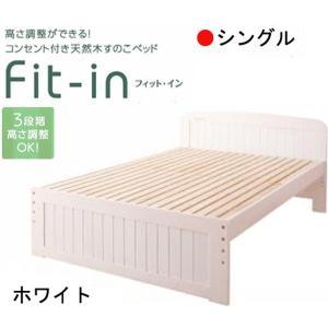 コンセント付き天然木すのこベッド【Fit-in】フィット・イン(WH)シングル|muratakagu