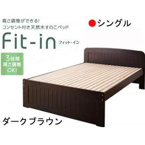 コンセント付き天然木すのこベッド【Fit-in】フィット・イン(DBR)シングル|muratakagu