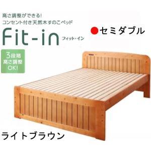 コンセント付き天然木すのこベッド【Fit-in】フィット・イン(RBR)セミダブル|muratakagu