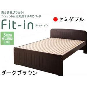 コンセント付き天然木すのこベッド【Fit-in】フィット・イン(DBR)セミダブル|muratakagu