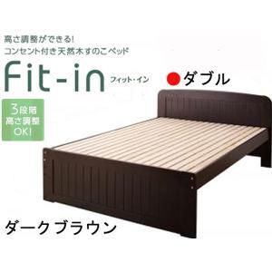 コンセント付き天然木すのこベッド【Fit-in】フィット・イン(DBR)ダブル|muratakagu