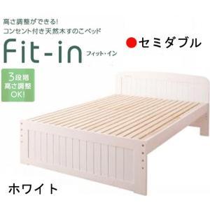 コンセント付き天然木すのこベッド【Fit-in】フィット・イン(WH)セミダブル|muratakagu