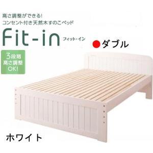 コンセント付き天然木すのこベッド【Fit-in】フィット・イン(WH)ダブル|muratakagu