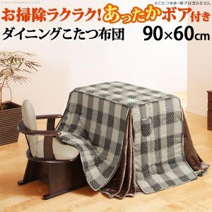こたつ布団 長方形 ダイニングこたつ用掛布団 ブランチ 90x60cmこたつ用 250x220cm  省スペース|muratakagu