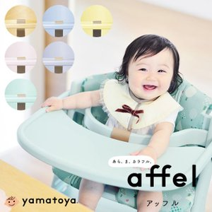 AFFEL アッフルチェア テーブル&ガード付 ベビーチェア キッズチェア 大和屋 yamatoya|muratakagu