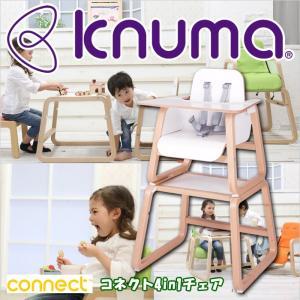 キッズチェア Knuma ヌーマ コネクト4in1チェア ハーネス・テーブルトレー標準附属 ダイニングチェア ベビーチェア|muratakagu
