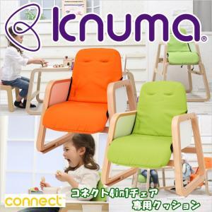 キッズチェア Knuma ヌーマ コネクト4in1チェア専用クッション ベビーチェア|muratakagu