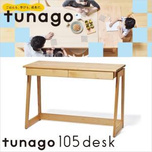 つなご 105デスク 大和屋 yamatoya tunagoシリーズ リビング学習|muratakagu