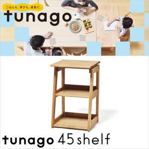つなご 45シェルフ 大和屋 yamatoya tunagoシリーズ リビング学習|muratakagu