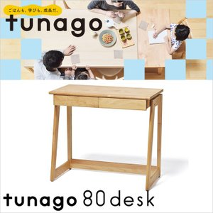 つなご 80デスク  シンプルなデザイン、アルダー材・オイル塗装仕上げの木の質感を感じられるデスク。...