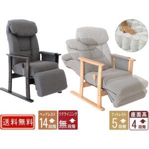 梢フットレスト付高座椅子 ヤマソロリクライニングチェア 無段階ガス式高座椅子 83-835 83-818|muratakagu