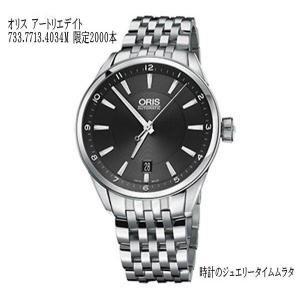 オリス 腕時計 ORIS アートリエデイト 733.7713.4034M 自動巻き