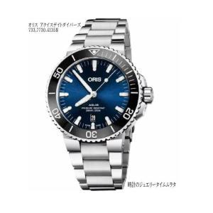 オリス 腕時計 ORIS 正規3年保証  アクイスダイバーズ 733.7730.4135M 43.5...
