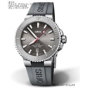 オリス 腕時計 ORIS アクイスダイバーズ デイトリーフ 733.7730.4153R-GRAY ...