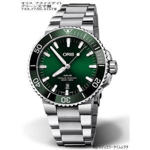 オリス 腕時計 ORIS 正規3年保証 アクイスダイバーズ 733.7730.4157M  43.5...