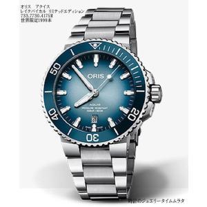 オリス 腕時計 ORIS 正規3年保証  アクイス レイクバイカル リミテッドエディション 733....