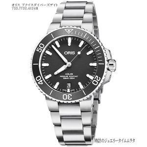 オリス 腕時計 ORIS 正規3年保証  アクイスダイバーズ 733.7732.4124M 自動巻き
