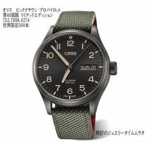 オリス 腕時計 ORIS ビッグクラウン プロパイロット 第40部隊 リミテッドエディション 752...