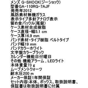 G-SHOCK BABY-G 恋人たちのGショック ペアウォッチ ホワイト 白 GA-110RG-7AJF BA-110-7A3JF 送料無料 プレゼント|muratatokei|06