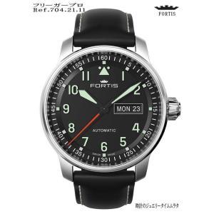 腕時計 メンズ メンズウォッチ FORTIS フォルティス 704.21.11 フリーガープロ ETA2836-2ムーブメント 自動巻き 正規品 送料無料|muratatokei