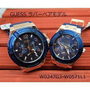 腕時計 ペア GUESS ゲス 人気 ペアウォッチ W0247G3 W0571L1 ペアモデル スポーティ プレゼント 送料無料 ラッピングサービス|muratatokei