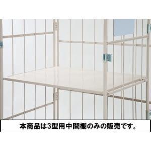 【代引不可】【4〜20枚単価】3型用スチール中間棚 T-3|murauchi3