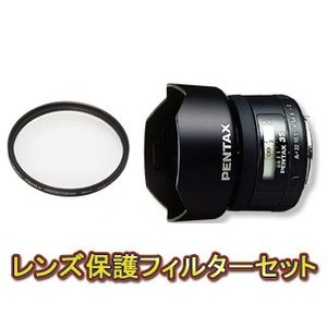 PENTAX/ペンタックス  FA35mmF2AL&レンズプロテクターセット【pentaxlenssale】|murauchi3