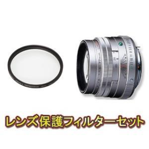 PENTAX/ペンタックス  FA77mmF1.8 Limited(Silver)&レンズプロテクターセット【pentaxlenssale】|murauchi3