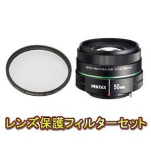 PENTAX/ペンタックス  smc PENTAX-DA 50mmF1.8&レンズプロテクターセット【pentaxlenssale】|murauchi3