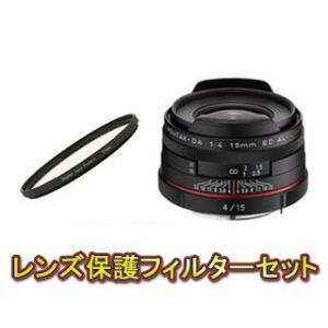 PENTAX/ペンタックス  HD PENTAX-DA 15mmF4ED AL Limited(ブラック)&レンズプロテクターセット【pentaxlenssale】|murauchi3