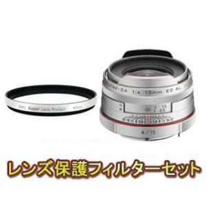PENTAX/ペンタックス  HD PENTAX-DA 15mmF4ED AL Limited(シルバー)&レンズプロテクターセット【pentaxlenssale】|murauchi3