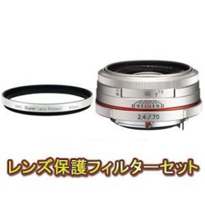 PENTAX/ペンタックス  HD PENTAX-DA 70mmF2.4 Limited(シルバー)&レンズプロテクターセット【pentaxlenssale】|murauchi3