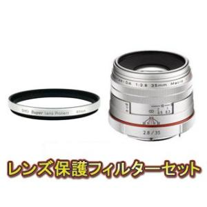 PENTAX/ペンタックス  HD PENTAX-DA 35mmF2.8 Macro Limited(シルバー)&レンズプロテクターセット【pentaxlenssale】|murauchi3