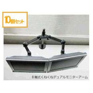 THANKO/サンコー  【10個】8軸式ロングくねくねデュアルモニタアーム MARMGUS11L