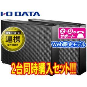 I・O DATA/アイ・オー・データ  【送料無料】【Web限定モデル】USB3.0対応外付けハード...