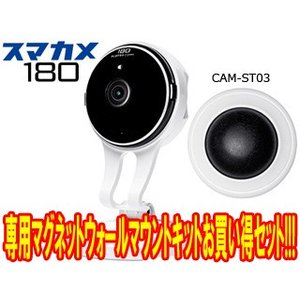 PLANEX/プラネックスコミュニケーションズ  広角180°ネットワークカメラ スマカメ180 CS-QV60F+マグネットマウントキット CAM-ST03 お買い得セット murauchi3