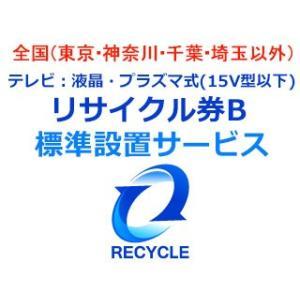 テレビ:液晶・プラズマ式(15V型以下)リサイクル券B|murauchi3