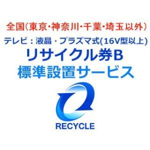 テレビ:液晶・プラズマ式(16V型以上)リサイクル券B|murauchi3